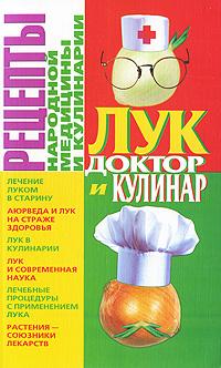 В. Т. Пономарев Лук. Доктор и кулинар лук jandao