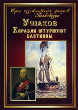 Ушаков / Корабли штурмуют бастионы и в курукин федор ушаков непобедимый адмирал