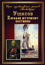 Ушаков / Корабли штурмуют бастионы курукин и федор ушаков непобедимый адмирал