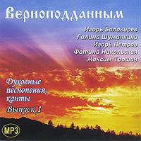 Духовные песни, канты. Выпуск 1: Верноподданным (mp3)