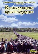 Великорецкие крестноходцы слава сэ фото