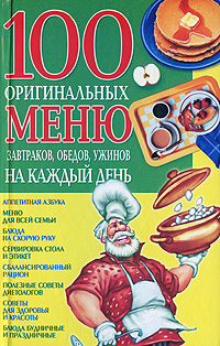 Марина Богатыренко 100 оригинальных меню завтраков, обедов, ужинов на каждый день