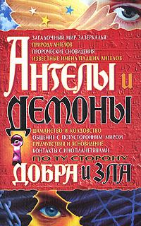 Священник Александр Лазебный Ангелы и демоны. По ту сторону добра и зла