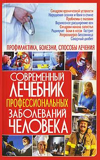 Алексей Корнеев Современный лечебник профессиональных заболеваний человека