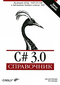 Джозеф Албахари, Бен Албахари C# 3.0. Справочник