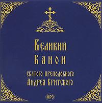 Великий канон святого преподобного Андрея Критского (mp3)