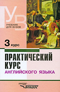 Практический курс английского языка. 3 курс round up 3 учебник английского языка