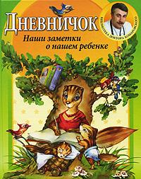 Комаровский Е.О. Дневничок. Наши заметки о нашем ребенке