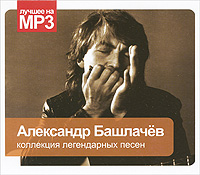 Александр Башлачев. Коллекция легендарных песен (mp3)