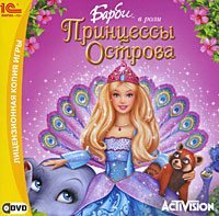 Барби в роли Принцессы острова попугаи розелла фото москва