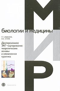 Г. Г. Иванов, А. С. Сула Дисперсионное ЭКГ-картирование. Теоретические основы и клиническая практика