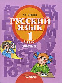 А. Г. Зикеев Русский язык. 1 класс. В 3 частях. Часть 2 сефер мишне берура часть ii истолкованное учение