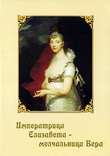 Императрица Елизавета - молчальница Вера мельниченко елизавета владимировна
