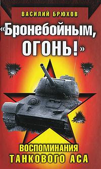 Бронебойным, огонь! Воспоминания танкового аса танковые засады бронебойным огонь