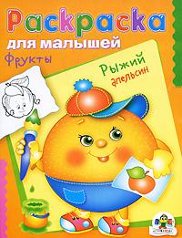 Фрукты. Рыжий апельсин. Раскраска для малышей феникс раскраска зверята для малышей