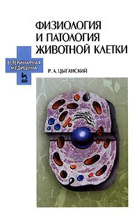 Физиология и патология животной клетки