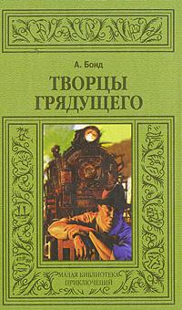 Zakazat.ru: Творцы грядущего. А. Бонд