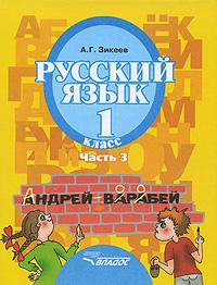А. Г. Зикеев Русский язык. 1 класс. В 3 частях. Часть 3 сефер мишне берура часть ii истолкованное учение