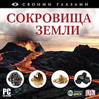 Zakazat.ru Своими глазами. Сокровища Земли