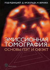 Эмиссионная томография. Основы ПЭТ и ОФЭКТ. Под редакцией Д. Арсвольда, М. Верника