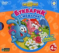 Смешарики: Букварик-Смешарик (DVD-ROM)