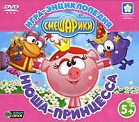 Смешарики: Нюша-принцесса (DVD-ROM) энциклопедия таэквон до 5 dvd