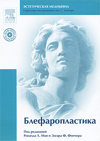 Zakazat.ru Блефаропластика (+ DVD-ROM). Под редакцией Рональда Л. Моя и Эдгара Ф. Финчера