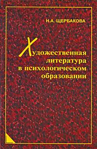 Н. А. Щербакова Художественная литература в психологическом образовании художественная литература для 9 лет