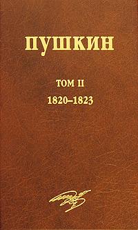 А. С. Пушкин А. С. Пушкин. Собрание сочинений. Том 2. 1820-1823 а с пушкин собрание сочинений