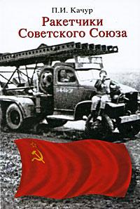 П.И. Качур Ракетчики Советского Союза никита кривошеин дважды француз советского союза мемуары выступления интервью публицистика