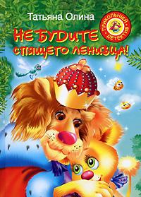 Татьяна Олина Не будите спящего ленивца! горбунова и в не будите спящего ленивца