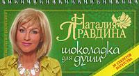 Наталия Правдина Шоколадка для души. 30 секретов богатства правдина наталия борисовна как стать богатым