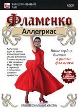 Фламенко: Аллегриас кракет новый танец
