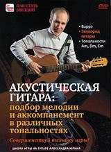 Акустическая гитара: подбор мелодии и аккомпанемент в различных тональностях книги эксмо самоучитель игры на гитаре