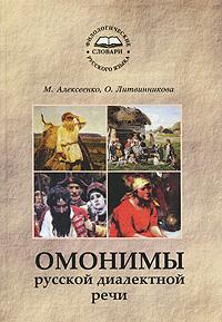 М. Алексеенко, О. Литвинникова Омонимы русской диалектной речи