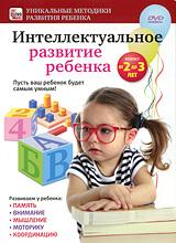 Интеллектуальное развитие ребенка от 2 до 3 лет суперпамять развитие феноменальной памяти гарри лорейн