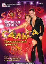Zakazat.ru Клубная латина: Сальса - продвинутый уровень