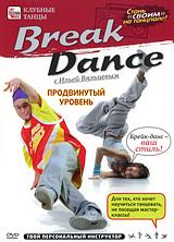 Zakazat.ru Break Dance: Продвинутый уровень