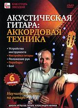 Акустическая гитара: аккордовая техника