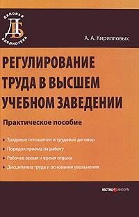 Регулирование труда в высшем учебном заведении