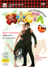 Zakazat.ru Хастл для продвинутых: Первая ступень