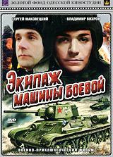 Владимир Вихров (