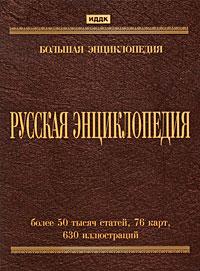 Большая энциклопедия. Русская энциклопедия