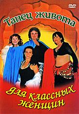 Танец живота для классных женщин Dialogue International