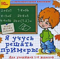 Я учусь решать примеры (1-6 классы)