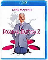 Розовая пантера 2 (Blu-ray) джейн берет ружье blu ray