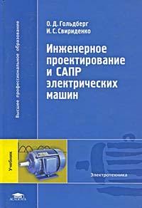 О. Д. Гольдберг, И. С. Свириденко Инженерное проектирование и САПР электрических машин