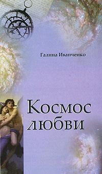 Галина Иванченко Космос любви