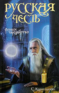 Русское чародейство