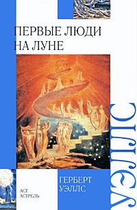 Герберт Уэллс Первые люди на Луне уэллс г первые люди на луне пища богов